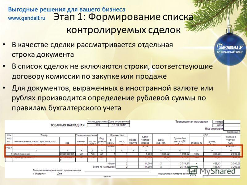 19 Этап 1: Формирование списка контролируемых сделок В качестве сделки рассматривается отдельная строка документа В список сделок не включаются строки, соответствующие договору комиссии по закупке или продаже Для документов, выраженных в иностранной
