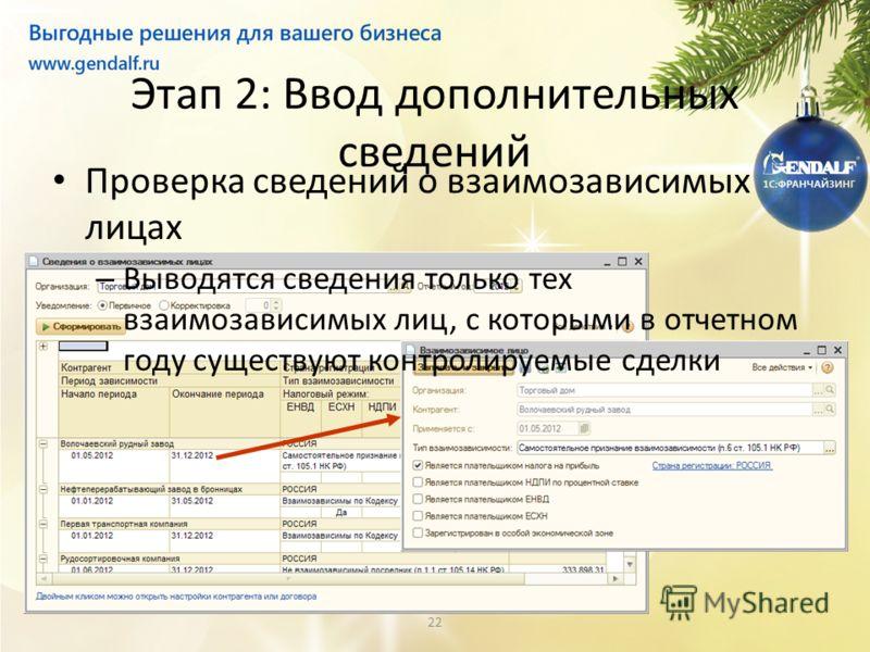 22 Этап 2: Ввод дополнительных сведений Проверка сведений о взаимозависимых лицах – Выводятся сведения только тех взаимозависимых лиц, с которыми в отчетном году существуют контролируемые сделки