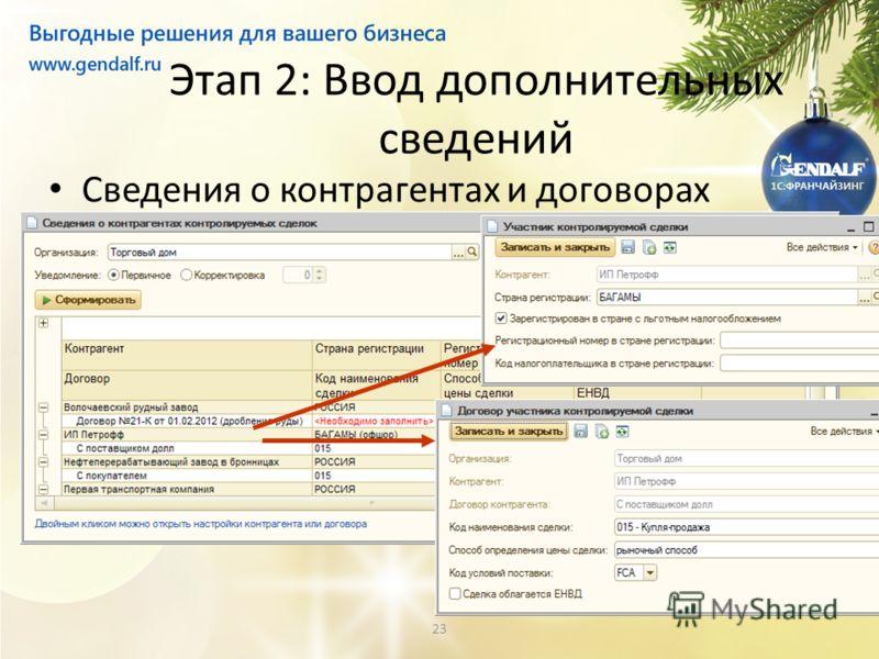 23 Этап 2: Ввод дополнительных сведений Сведения о контрагентах и договорах
