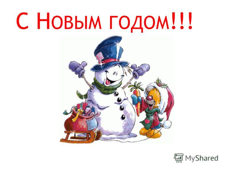 С Н ОВЫМ ГОДОМ !!!