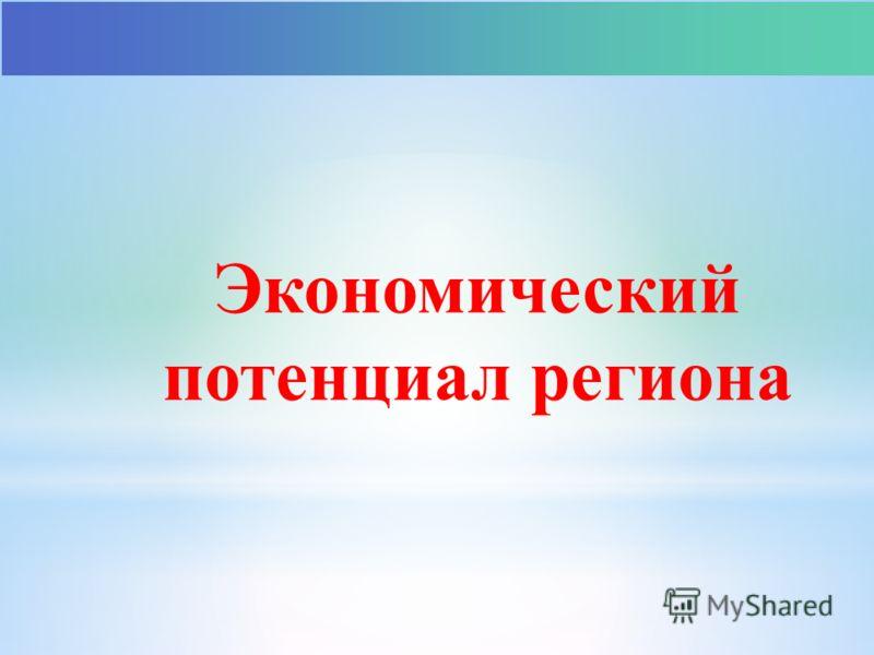 Экономический потенциал региона