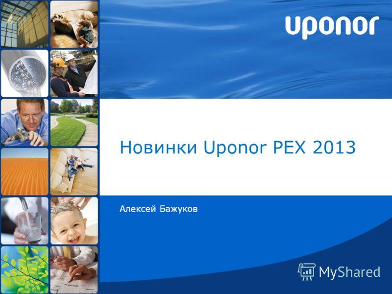 Новинки Uponor PEX 2013 Алексей Бажуков