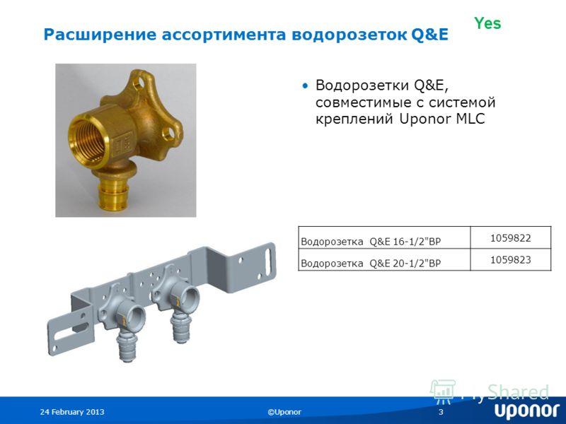 24 February 2013©Uponor3 Расширение ассортимента водорозеток Q&E Водорозетки Q&E, совместимые с системой креплений Uponor MLC Yes Водорозетка Q&E 16-1/2ВР 1059822 Водорозетка Q&E 20-1/2ВР 1059823