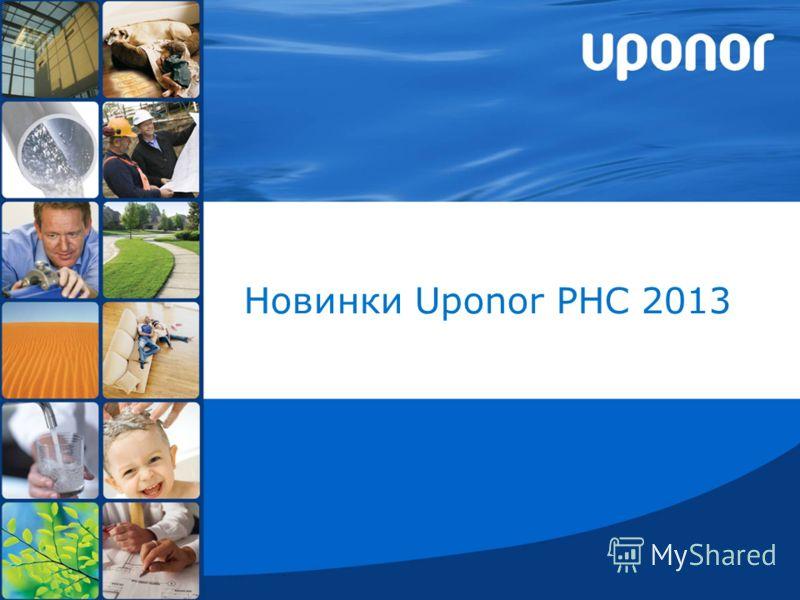 Новинки Uponor PHC 2013
