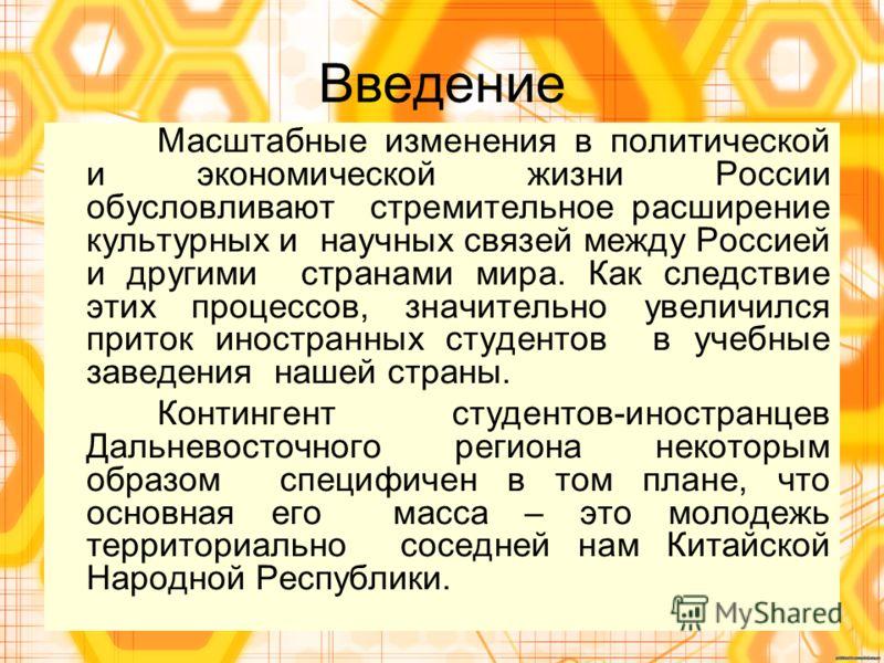 Масштабные изменения в политической и экономической жизни России обусловливают стремительное расширение культурных и научных связей между Россией и другими странами мира. Как следствие этих процессов, значительно увеличился приток иностранных студент