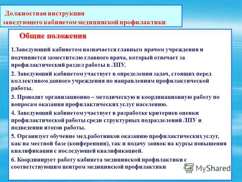 Должностная инструкция врача кабинета профилактики