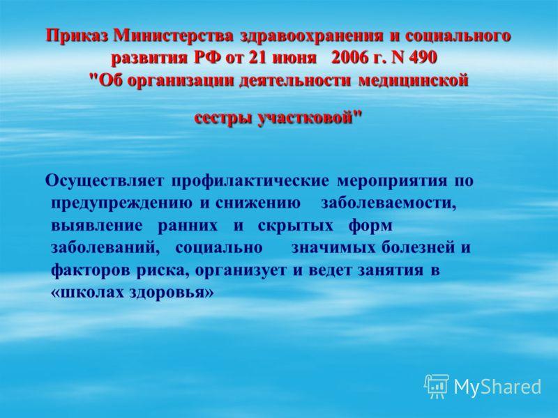 Приказ Министерства здравоохранения и социального развития РФ от 21 июня 2006 г. N 490