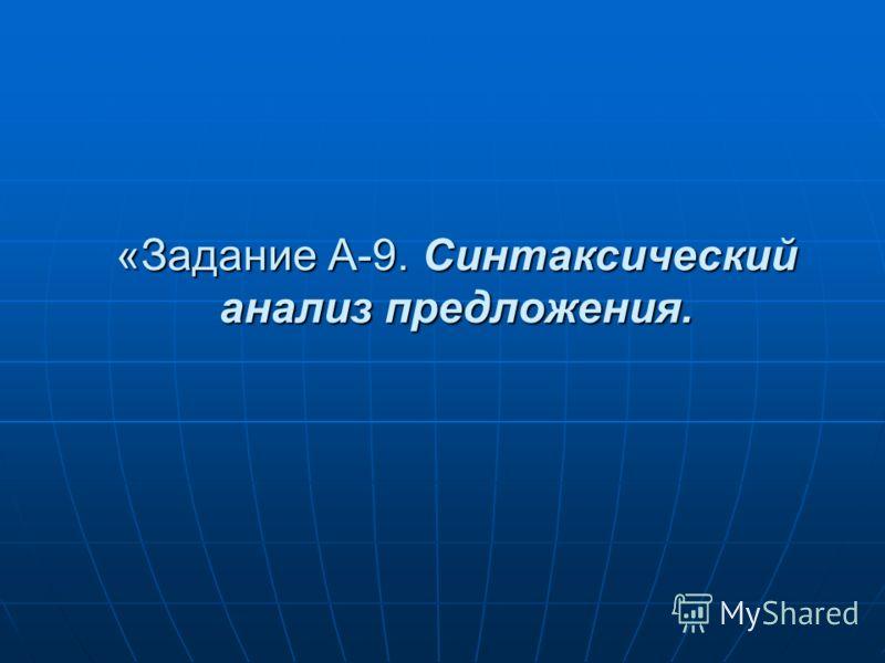 «Задание А-9. Синтаксический анализ предложения.