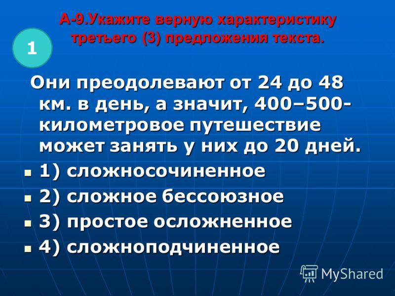 A-9.Укажите верную характеристику третьего (3) предложения текста. Они преодолевают от 24 до 48 км. в день, а значит, 400–500- километровое путешествие может занять у них до 20 дней. Они преодолевают от 24 до 48 км. в день, а значит, 400–500- километ