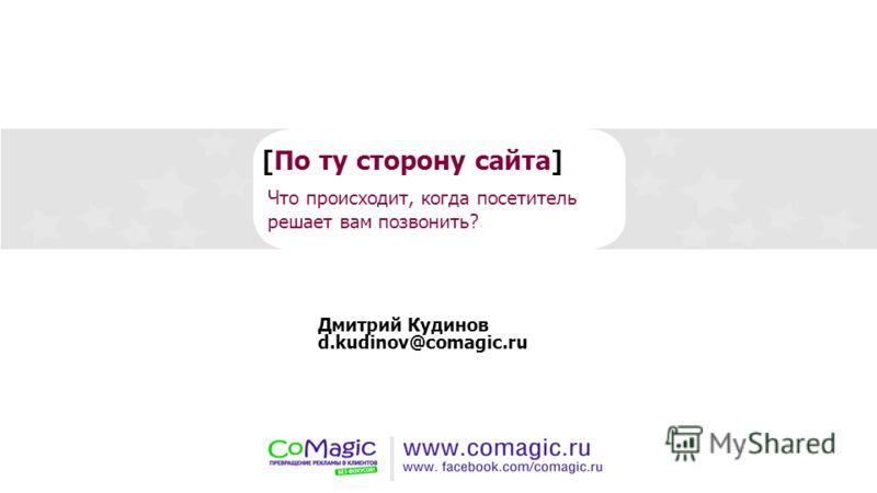 [По ту сторону сайта] Что происходит, когда посетитель решает вам позвонить? Дмитрий Кудинов d.kudinov@comagic.ru