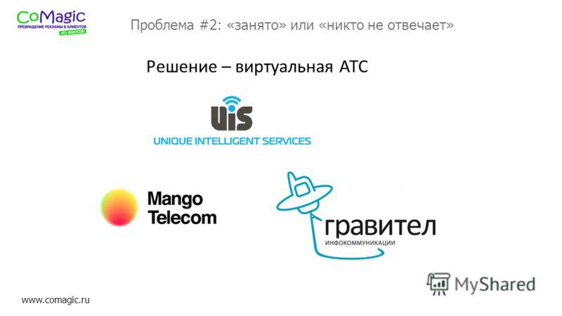 www.comagic.ru Проблема #2: «занято» или «никто не отвечает» Решение – виртуальная АТС