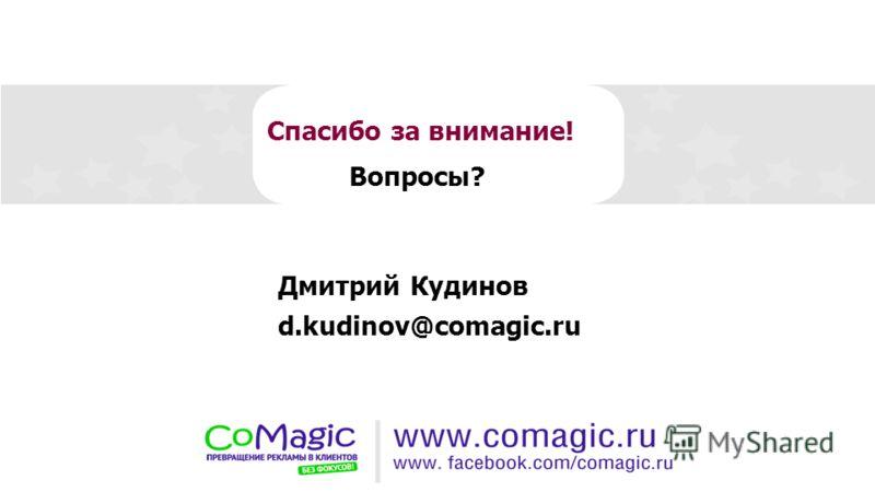 Вопросы? Спасибо за внимание! Дмитрий Кудинов d.kudinov@comagic.ru