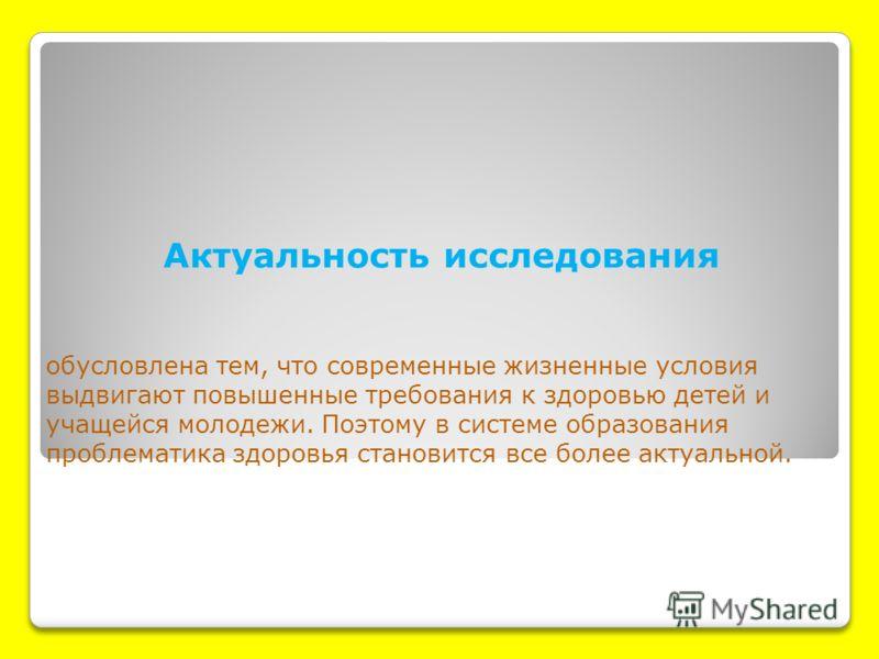 Здоровьесозидающая функция образования Составил: Тимофеев Б.Д. МБОУ Секретарская СОШ.
