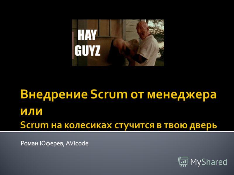Роман Юферев, AVIcode