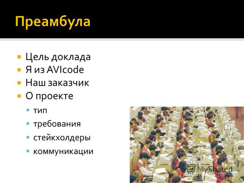 Цель доклада Я из AVIcode Наш заказчик О проекте тип требования стейкхолдеры коммуникации