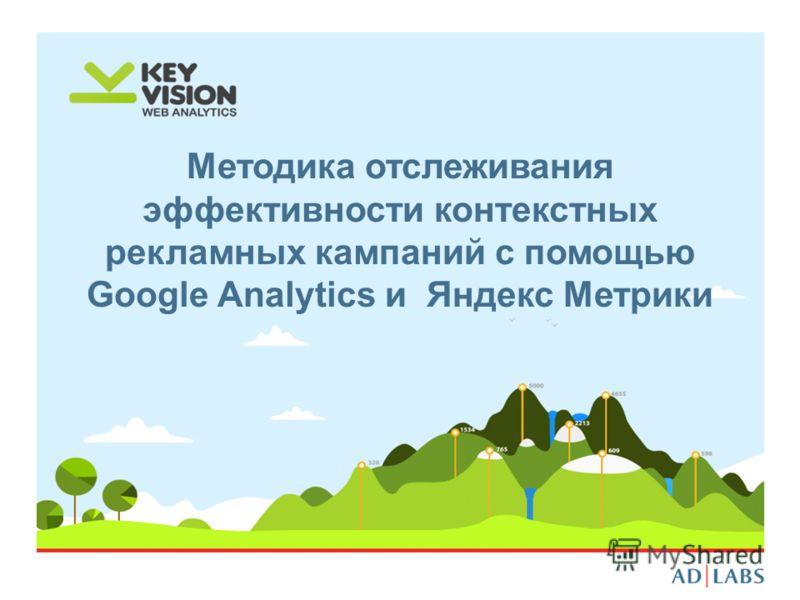 Методика отслеживания эффективности контекстных рекламных кампаний с помощью Google Analytics и Яндекс Метрики
