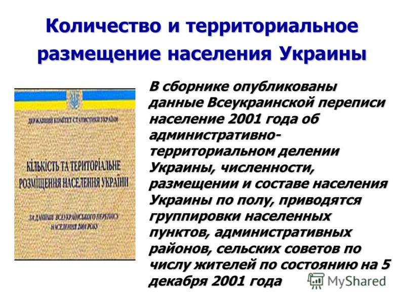 Количество и территориальное размещение населения Украины В сборнике опубликованы данные Всеукраинской переписи население 2001 года об административно- территориальном делении Украины, численности, размещении и составе населения Украины по полу, прив
