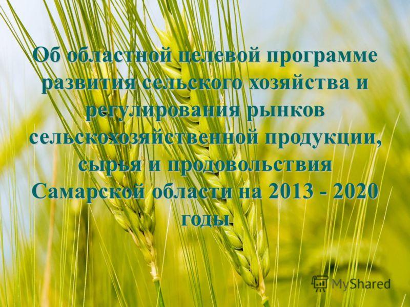 Об областной целевой программе развития сельского хозяйства и регулирования рынков сельскохозяйственной продукции, сырья и продовольствия Самарской области на 2013 - 2020 годы