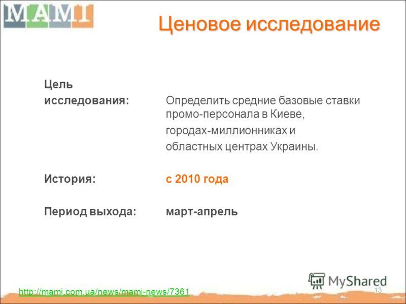 Ценовое исследование http://mami.com.ua/news/mami-news/7361 Цель исследования: Определить средние базовые ставки промо-персонала в Киеве, городах-миллионниках и областных центрах Украины. История: с 2010 года Период выхода: март-апрель 13