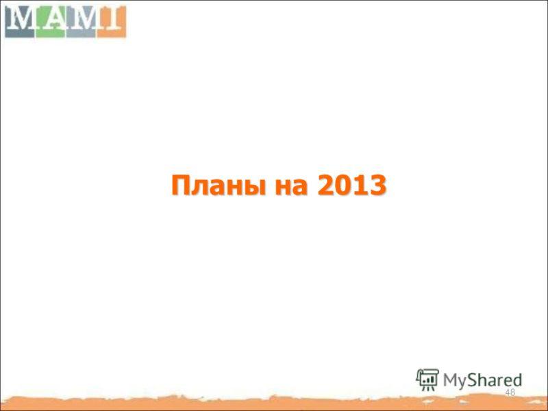 Планы на 2013 48