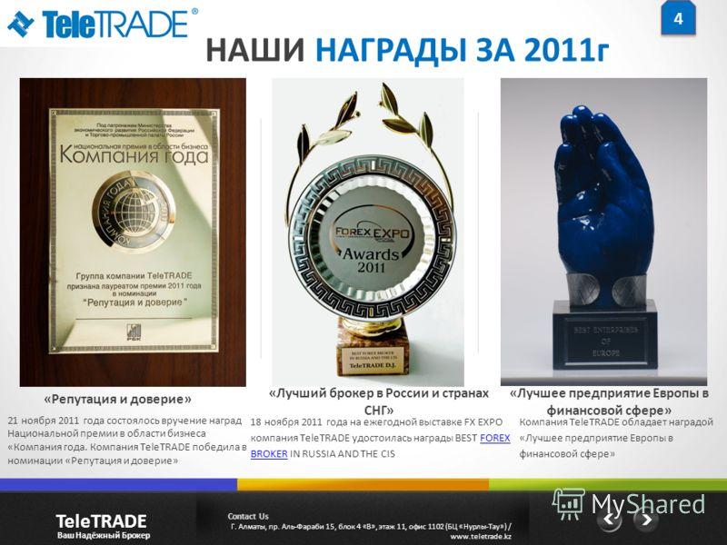 НАШИ НАГРАДЫ ЗА 2011г 4 4 21 ноября 2011 года состоялось вручение наград Национальной премии в области бизнеса «Компания года. Компания TeleTRADE победила в номинации «Репутация и доверие» «Репутация и доверие» 18 ноября 2011 года на ежегодной выстав