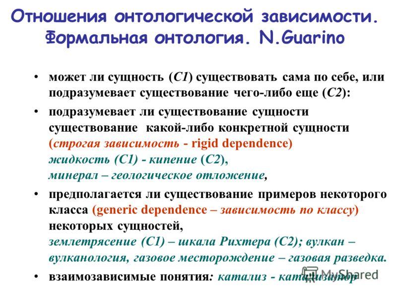 Отношения онтологической зависимости. Формальная онтология. N.Guarino может ли сущность (С1) существовать сама по себе, или подразумевает существование чего-либо еще (С2): подразумевает ли существование сущности существование какой-либо конкретной су