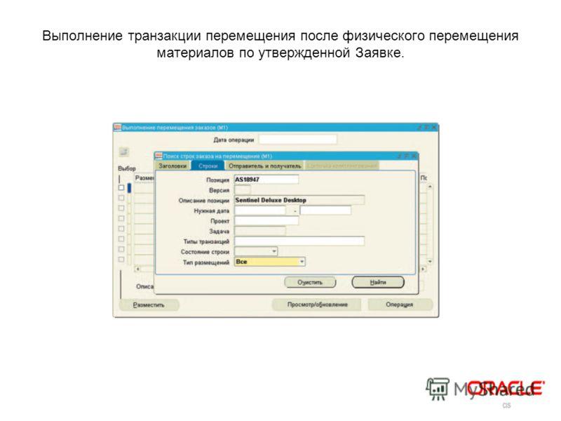 Выполнение транзакции перемещения после физического перемещения материалов по утвержденной Заявке.