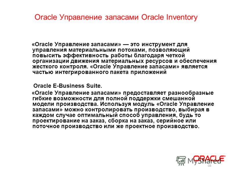 Oracle Управление запасами Oracle Inventory «Oracle Управление запасами» это инструмент для управления материальными потоками, позволяющий повысить эффективность работы благодаря четкой организации движения материальных ресурсов и обеспечения жестког