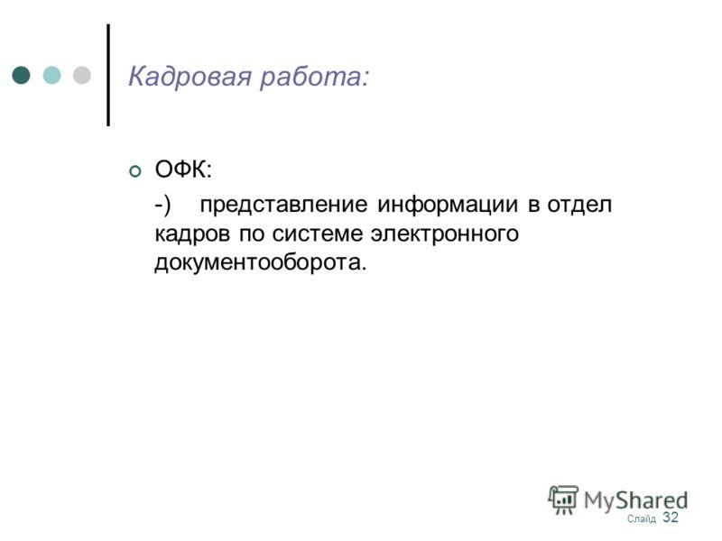 Слайд 32 Кадровая работа: ОФК: -)представление информации в отдел кадров по системе электронного документооборота.