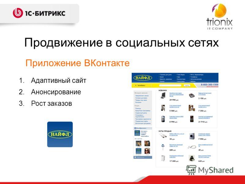 Продвижение в социальных сетях Приложение ВКонтакте 1.Адаптивный сайт 2.Анонсирование 3.Рост заказов
