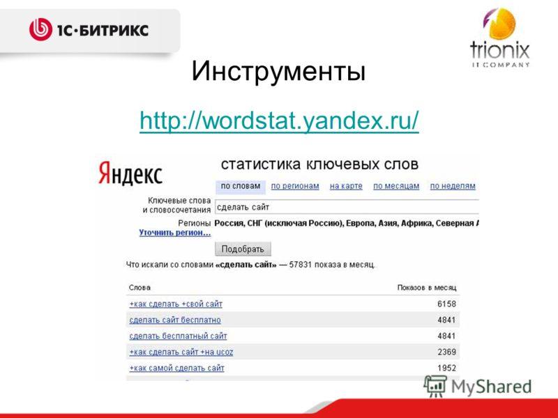 Инструменты http://wordstat.yandex.ru/