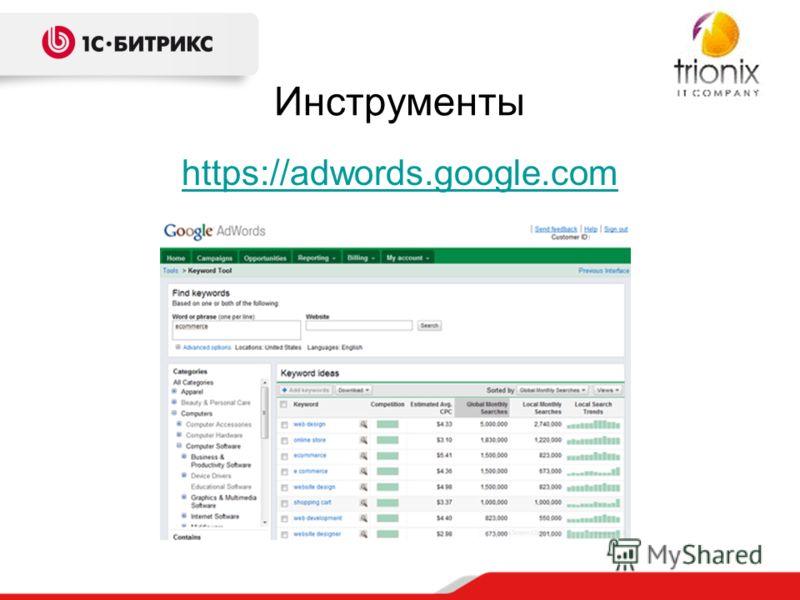 Инструменты https://adwords.google.com