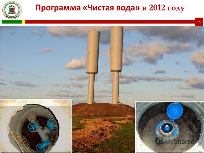 Программа «Чистая вода» в 2012 году 15