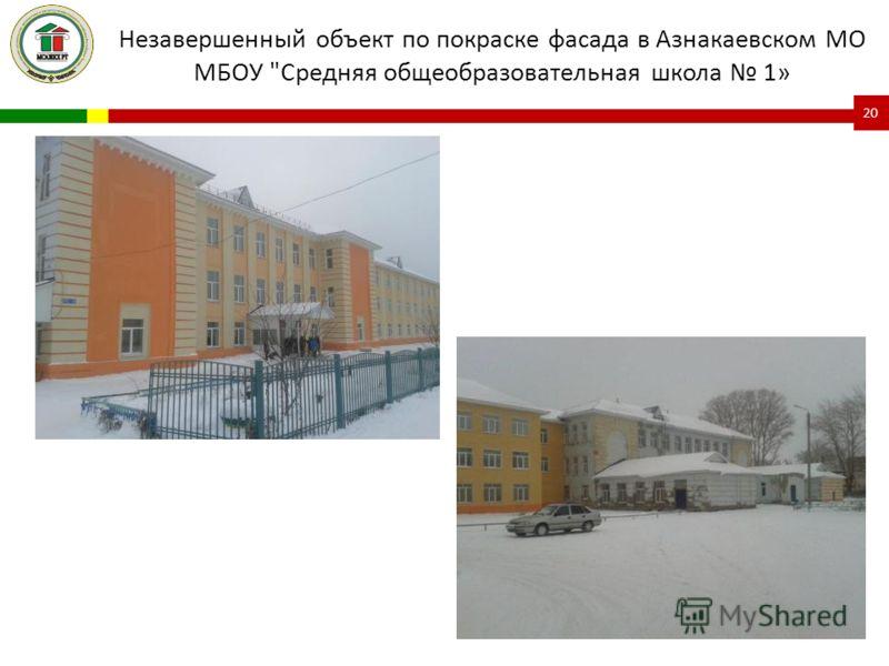 Незавершенный объект по покраске фасада в Азнакаевском МО МБОУ Средняя общеобразовательная школа 1» 20