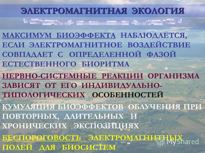 ФУНКЦИОНАЛЬНОЕ РАЗОБЩЕНИЕ СТРУКТУР МОЗГА НА КЛЕТОЧНОМ И СИСТЕМНОМ УРОВНЯХ, РЕДУКЦИЯ ЦИКЛИЧЕСКИХ ФОРМ ФИЗИОЛОГИЧЕСКОЙ АКТИВНОСТИ СНИЖЕНИЕ ФУНКЦИОНАЛЬНЫХ РЕЗЕРВОВ МОЗГА ПРИ ДЛИТЕЛЬНОМ КОНТАКТЕ С ЭЛЕКТРОМАГНИТНЫМИ ИЗЛУЧЕНИЯМИ МАКСИМУМЫ ПОГЛОЩЕНИЯ БИООБЪ