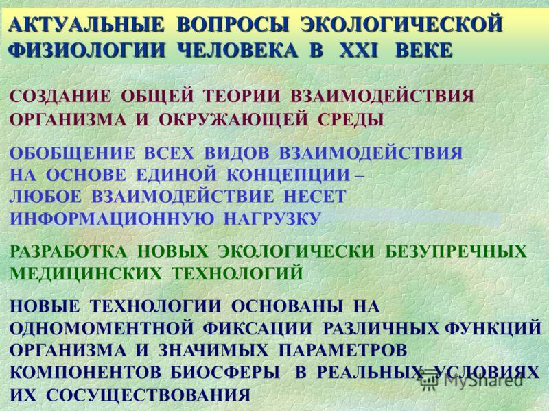 ОБОСТРИВШИЕСЯ В XXI ВЕКЕ ЭКОЛОГИЧЕСКИЕ ФАКТОРЫ, ИЗУЧЕНИЕ ВЛИЯНИЯ КОТОРЫХ НАЧАТО Д.А.БИРЮКОВЫМ И ЕГО УЧЕНИКАМИ ТОТАЛЬНАЯ ИНФОРМАТИЗАЦИЯ, ПСИХОФИЗИОЛОГИЧЕСКИЕ ПОСЛЕДСТВИЯ КОТОРОЙ ПРЕДСТОИТ ИЗУЧАТЬ НОВЫЕ ЭЛЕКТРОМАГНИТНЫЕ ТЕХНОЛОГИИ СВЕРХШИРОКОПОЛОСНЫЕ С
