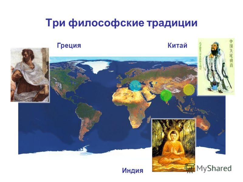 Три философские традиции ГрецияКитай Индия