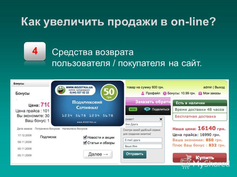 4 Как увеличить продажи в on-line? Средства возврата пользователя / покупателя на сайт.