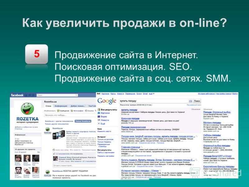 5 Как увеличить продажи в on-line? Продвижение сайта в Интернет. Поисковая оптимизация. SEO. Продвижение сайта в соц. сетях. SMM.