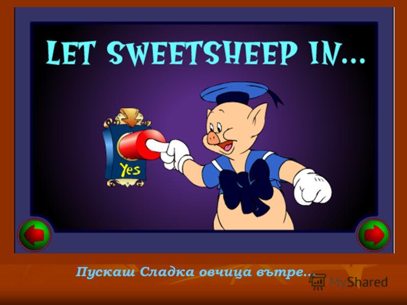 Пускаш Сладка овчица вътре…