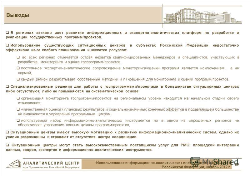28 Использование информационно-аналитических инструментов в субъектах Российской Федерации, ноябрь 2012 г. Доля расходов консолидированного бюджета, расписанная под программы в субъектах Российской Федерации на 2012 г. менее 25% от 26 до 50% от 51 до