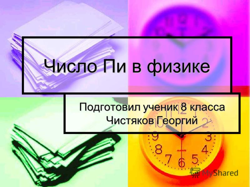 Число Пи в физике Подготовил ученик 8 класса Чистяков Георгий