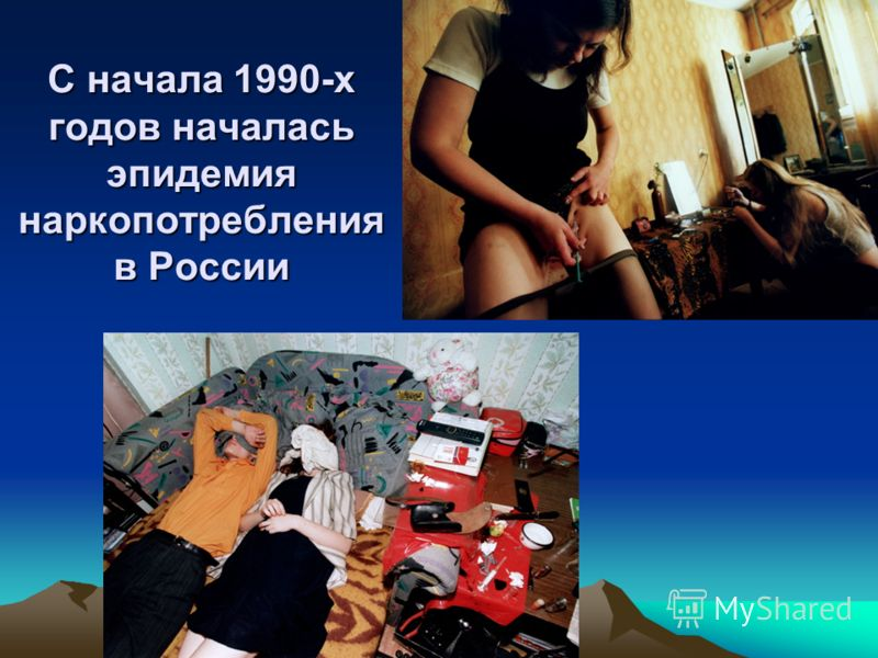 С начала 1990-х годов началась эпидемия наркопотребления в России