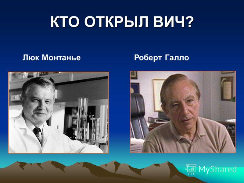 КТО ОТКРЫЛ ВИЧ? Люк МонтаньеРоберт Галло