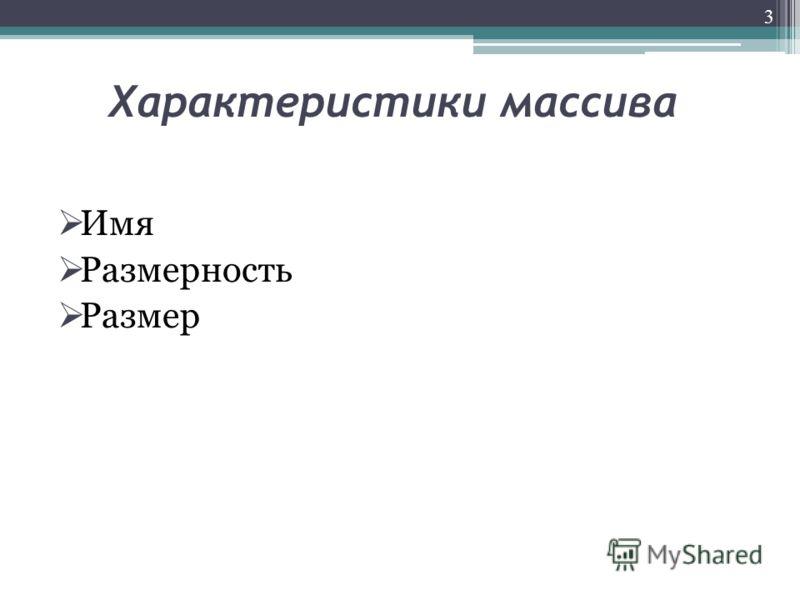 Характеристики массива Имя Размерность Размер 3