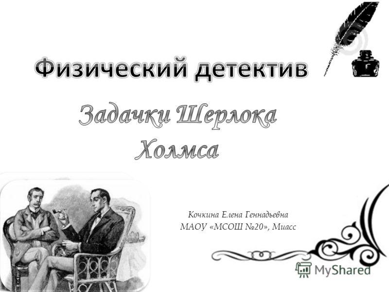 Кочкина Елена Геннадьевна МАОУ «МСОШ 20», Миасс