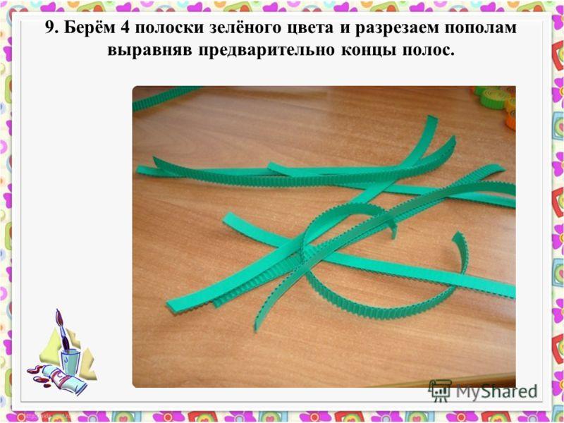 9. Берём 4 полоски зелёного цвета и разрезаем пополам выравняв предварительно концы полос.