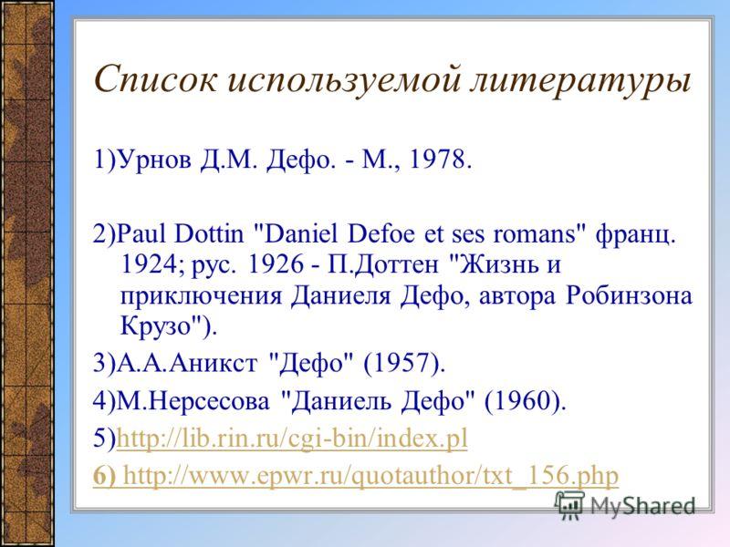 Список используемой литературы 1)Урнов Д.М. Дефо. - М., 1978. 2)Paul Dottin