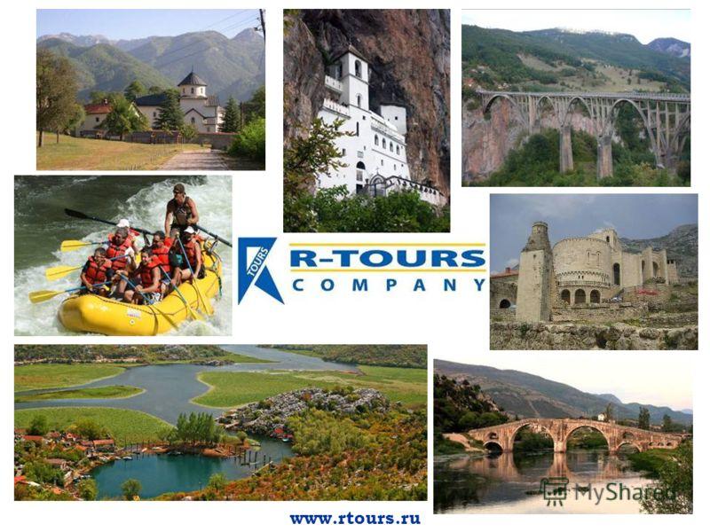 www.rtours.ru