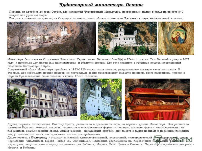 Чудотворный монастырь Острог Поездка на автобусе до горы Острог, где находится Чудотворный Монастырь, построенный прямо в скале на высоте 840 метров над уровнем моря. Поездка к монастырю идет вдоль Скадарского озера, самого большого озера на Балканах